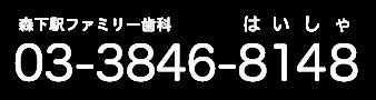 03-3846-8148